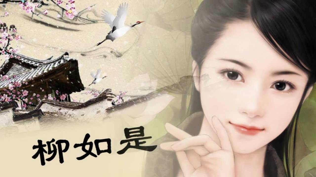 China's Most Talented Courtesan