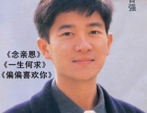 Danny Chan Pak Keung 陳百強